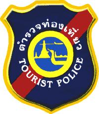 Tourist Police of Thailand, 24hr HOTLINE CALL 1155